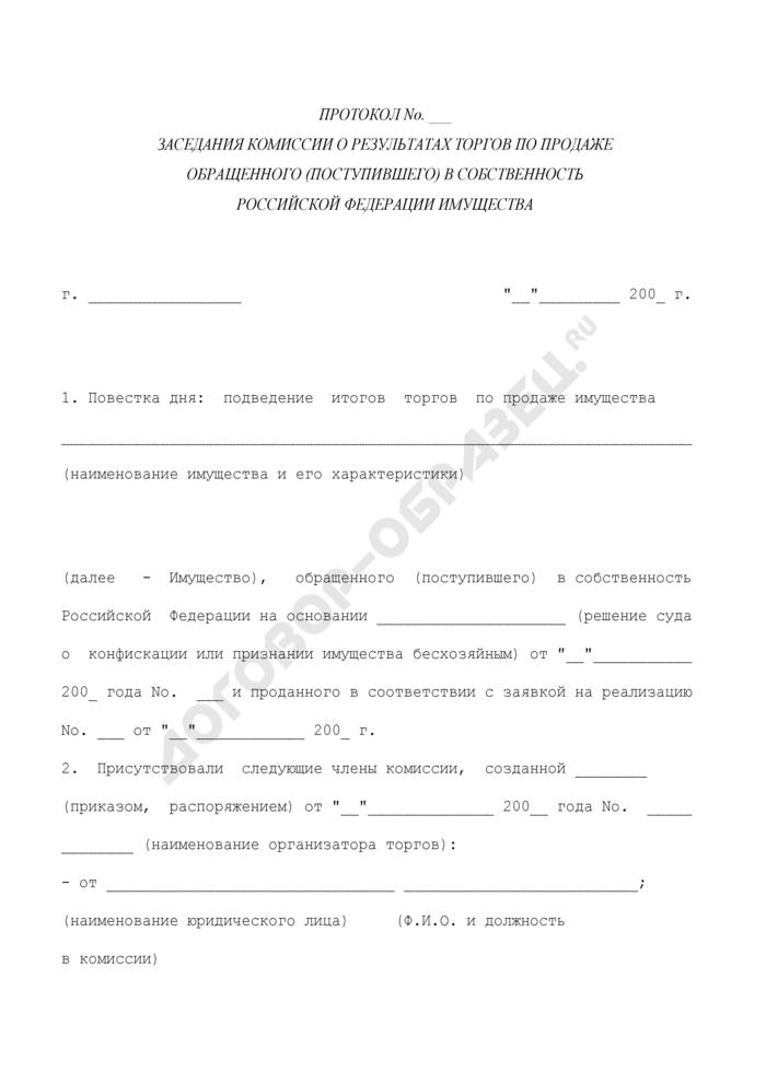 Протокол заседания комиссии о результатах торгов по продаже обращенного (поступившего) в собственность Российской Федерации имущества. Страница 1