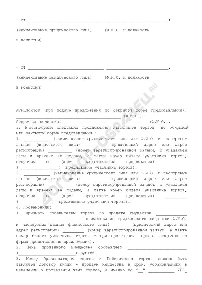 Протокол заседания комиссии о результатах торгов по продаже обращенного (поступившего) в собственность Российской Федерации имущества. Страница 2