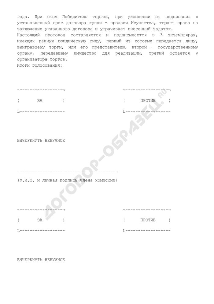 Протокол заседания комиссии о результатах торгов по продаже обращенного (поступившего) в собственность Российской Федерации имущества. Страница 3