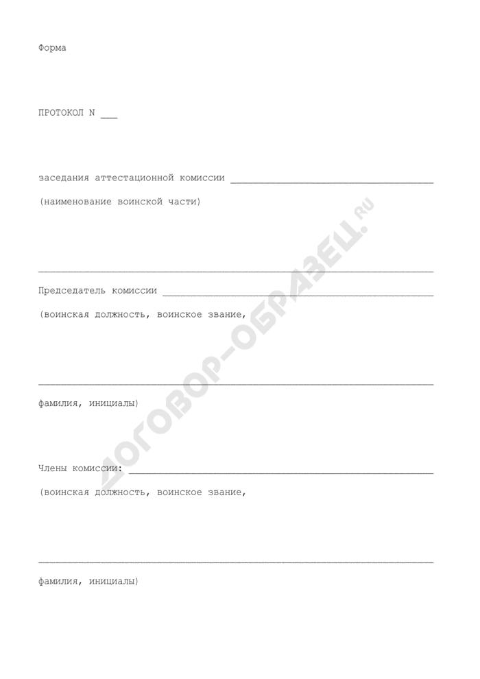 Протокол заседания аттестационной комиссии по вопросу аттестации офицеров и прапорщиков (мичманов) Вооруженных Сил Российской Федерации. Страница 1
