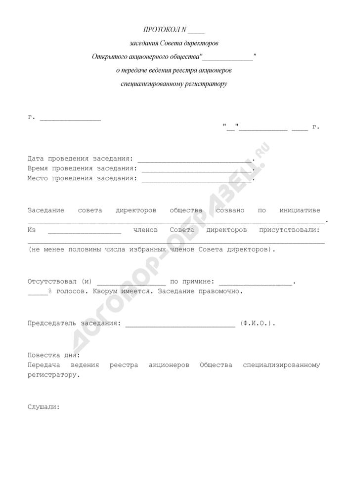 Протокол заседания совета директоров открытого акционерного общества о передаче ведения реестра акционеров специализированному регистратору. Страница 1