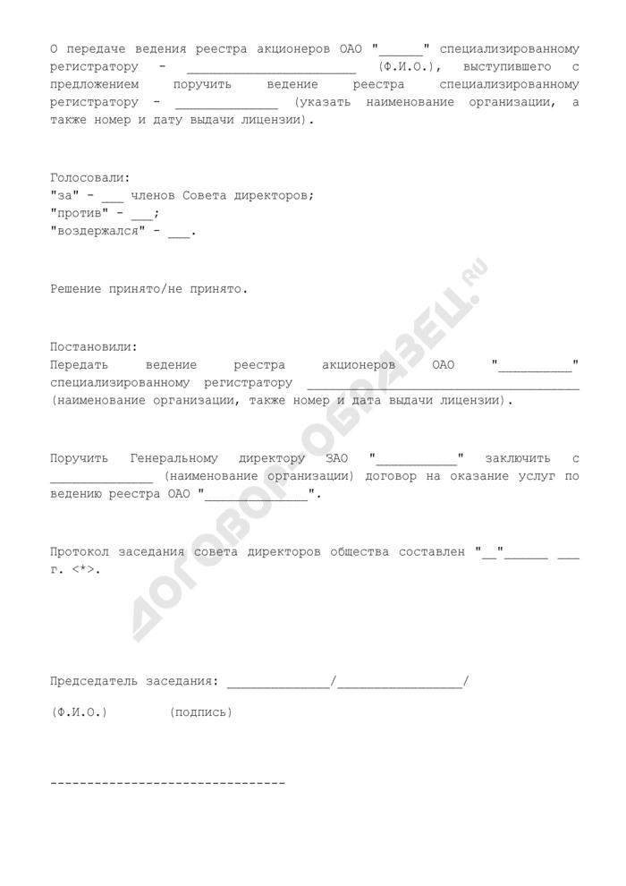 Протокол заседания совета директоров открытого акционерного общества о передаче ведения реестра акционеров специализированному регистратору. Страница 2