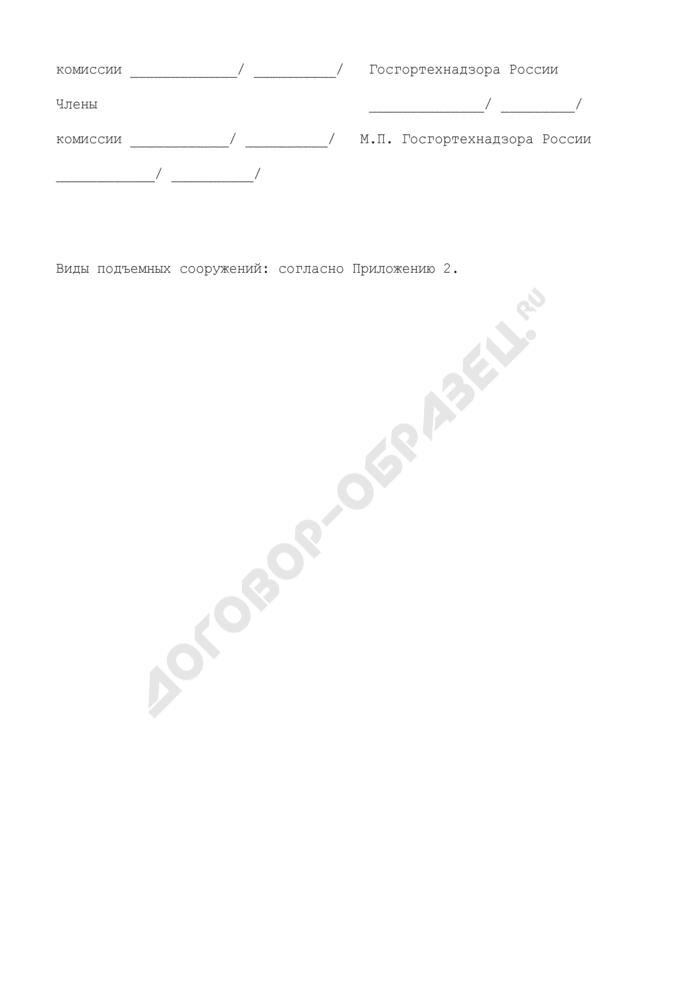 Протокол заседания аттестационной комиссии по проверке знаний правил Госгортехнадзора России и другой нормативно-технической документации у специалистов по экспертизе проектной документации подъемных сооружений (рекомендуемая форма). Страница 3