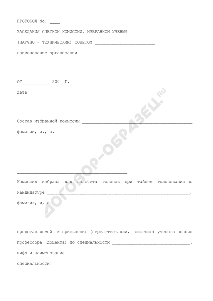 Протокол заседания счетной комиссии, избранной ученым (научно-техническим) советом по вопросу о возбуждении ходатайства о присвоении (переаттестации, лишении) ученого звания профессора (доцента) по специальности. Страница 1