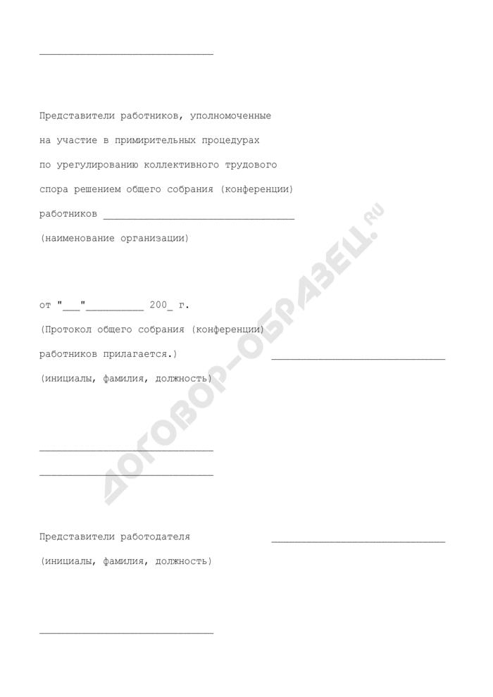 Протокол заседания трудового арбитража по рассмотрению коллективного трудового спора между работниками и работодателем. Страница 2