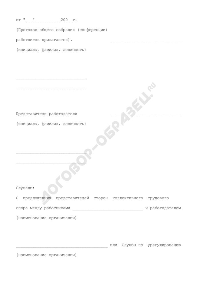 Протокол заседания представителей коллективного трудового спора с участием посредника. Страница 2