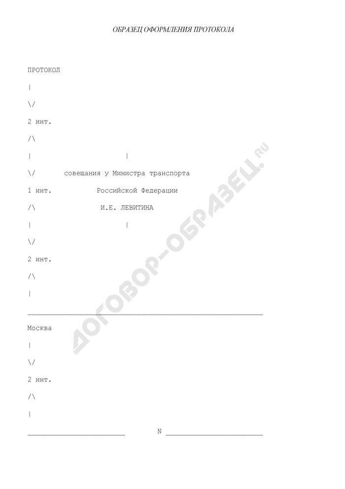 Образец оформления протокола Минтранса РФ. Страница 1