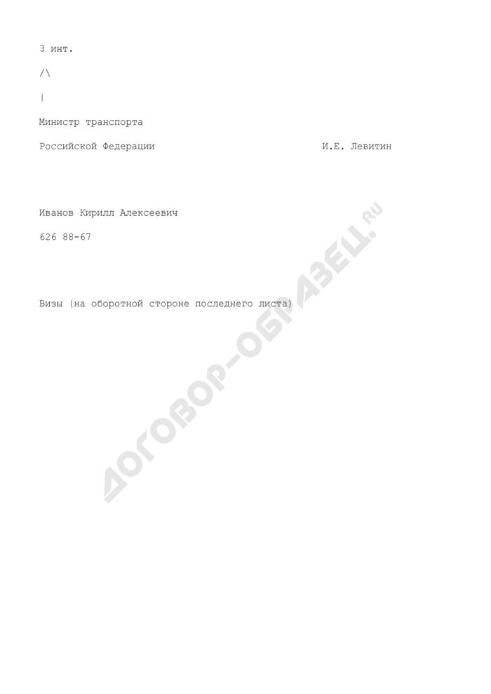 Образец оформления протокола Минтранса РФ. Страница 3
