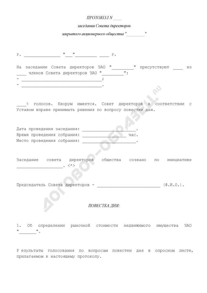 Протокол заседания совета директоров закрытого акционерного общества об определении рыночной стоимости недвижимого имущества общества. Страница 1