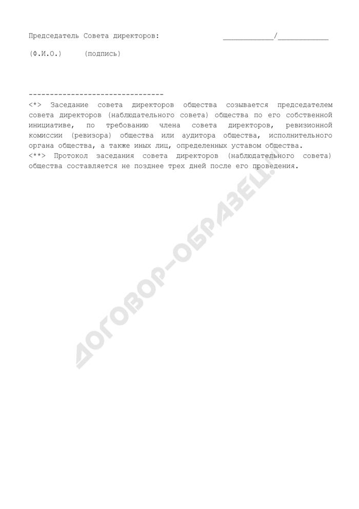 Протокол заседания совета директоров закрытого акционерного общества об определении рыночной стоимости недвижимого имущества общества. Страница 3