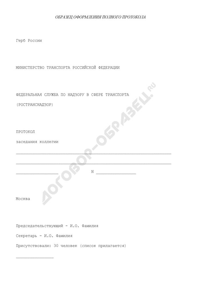 Образец оформления полного протокола в Федеральной службе по надзору в сфере транспорта. Страница 1