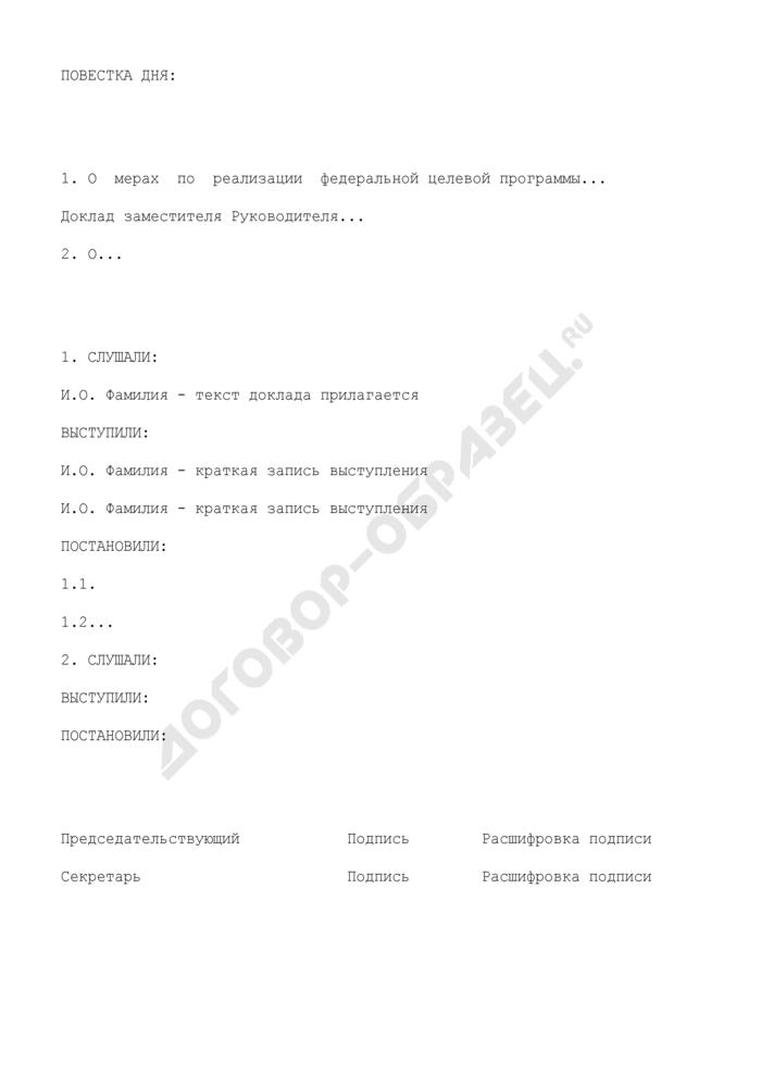 Образец оформления полного протокола в Федеральной службе по надзору в сфере транспорта. Страница 2