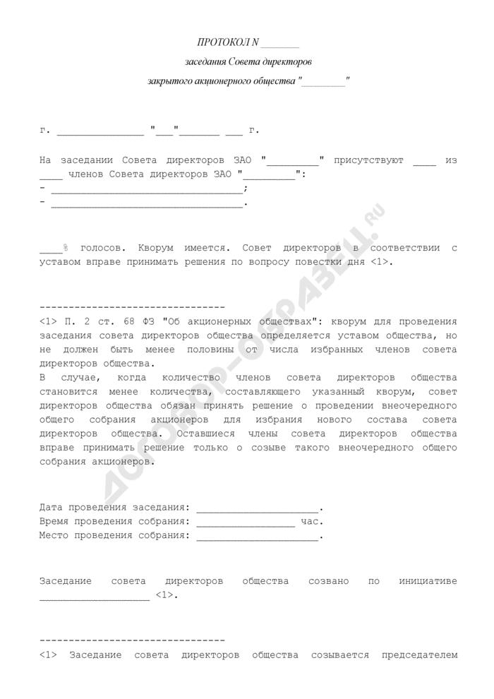 Протокол заседания совета директоров закрытого акционерного общества о выдвижении кандидатов на должность генерального директора общества. Страница 1