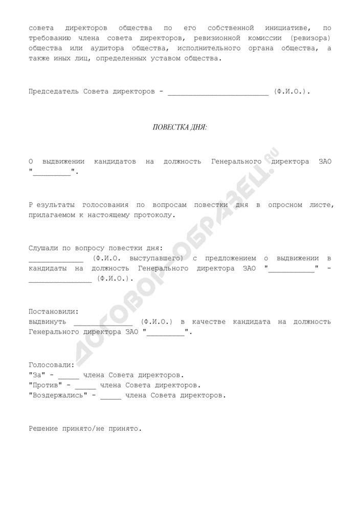Протокол заседания совета директоров закрытого акционерного общества о выдвижении кандидатов на должность генерального директора общества. Страница 2