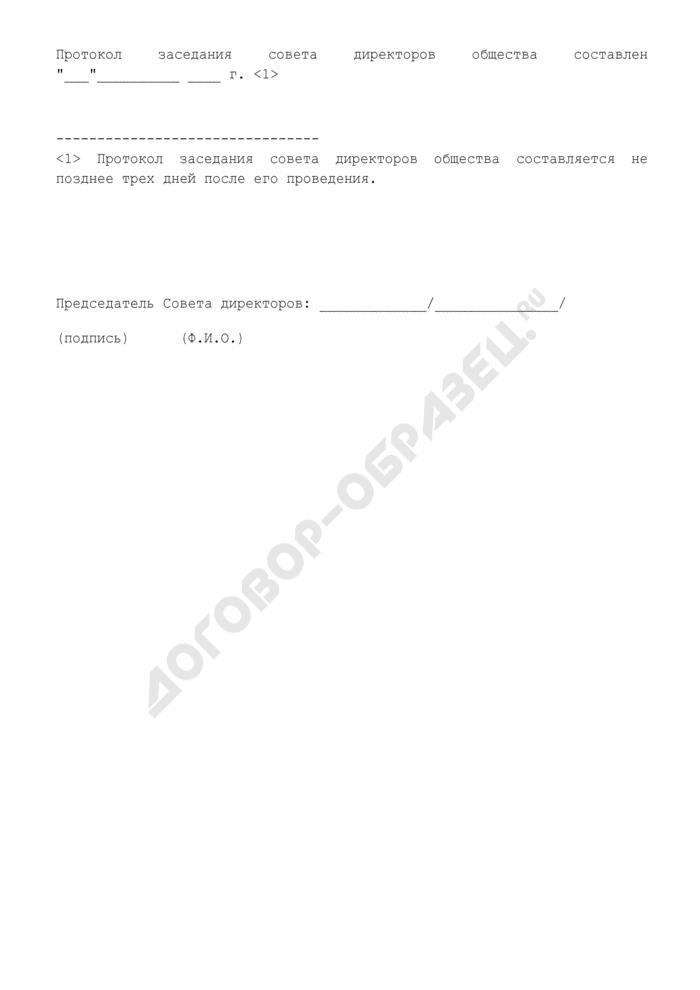 Протокол заседания совета директоров закрытого акционерного общества о выдвижении кандидатов на должность генерального директора общества. Страница 3