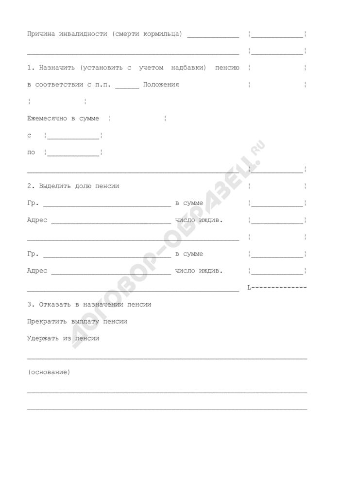 Протокол заседания комиссии по назначению пенсий. Форма N 1501006. Страница 2