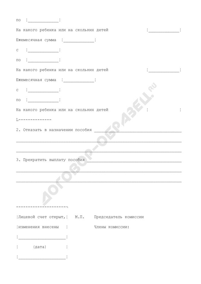 Протокол заседания комиссии по назначению пособия на ребенка (на детей). Форма N 1502004. Страница 2