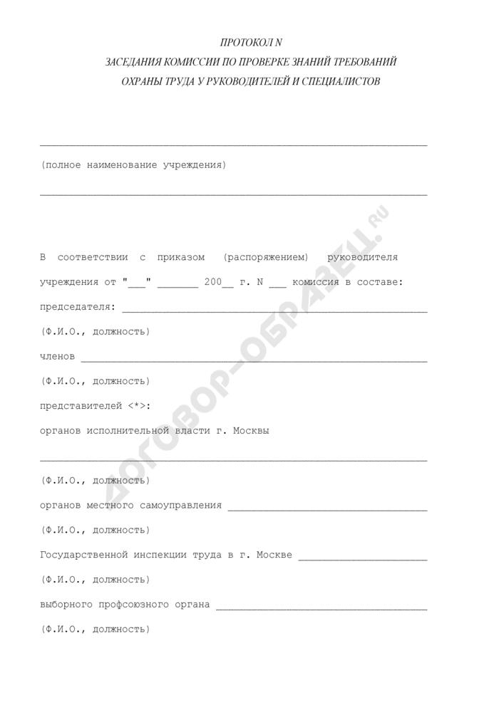 Протокол заседания комиссии по проверке знаний требований охраны труда у руководителей и специалистов органов управления, учреждений, организаций и предприятий системы Департамента здравоохранения города Москвы. Страница 1