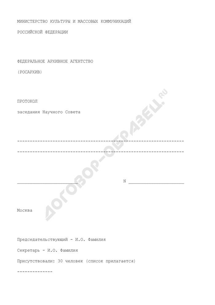Образец оформления полного протокола. Страница 1