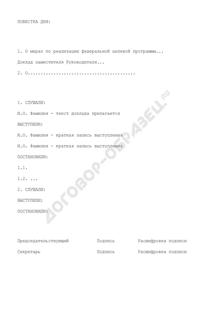 Образец оформления полного протокола. Страница 2