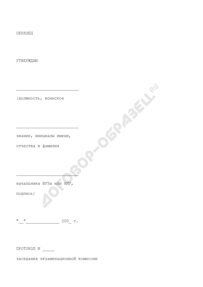 Протокол заседания экзаменационной комиссии. Страница 1