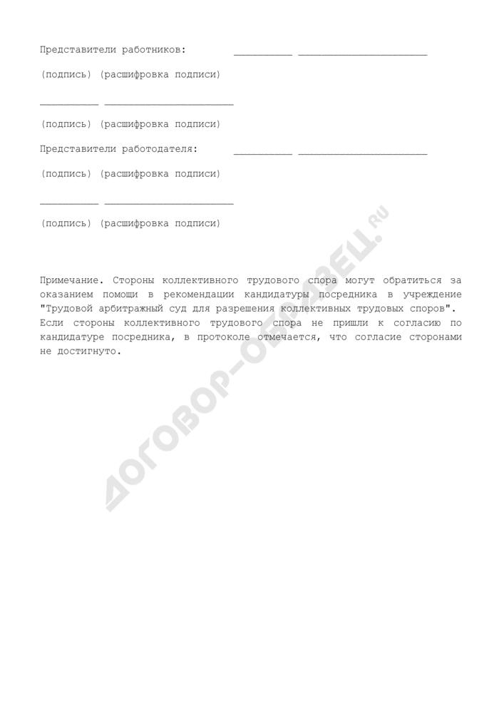 Протокол заседания представителей сторон коллективного трудового спора об организации работы по рассмотрению коллективного трудового спора с участием посредника. Страница 3