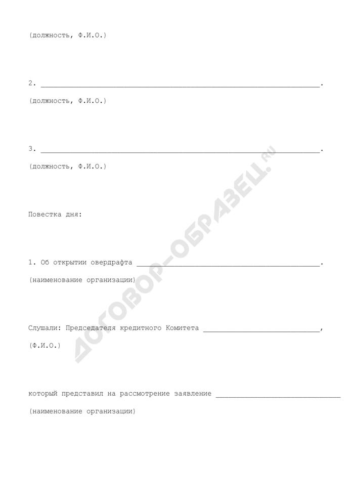 Протокол заседания кредитного комитета кредитной организации об открытии овердрафта. Страница 2