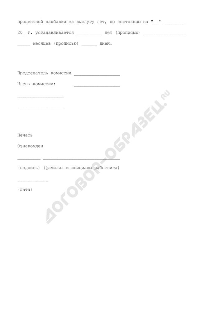 Протокол заседания комиссии по установлению стажа работы, дающего работнику государственной противопожарной службы МЧС России право на получение процентной надбавки за выслугу лет (образец). Страница 3