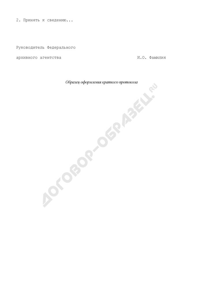 Образец оформления краткого протокола. Страница 3