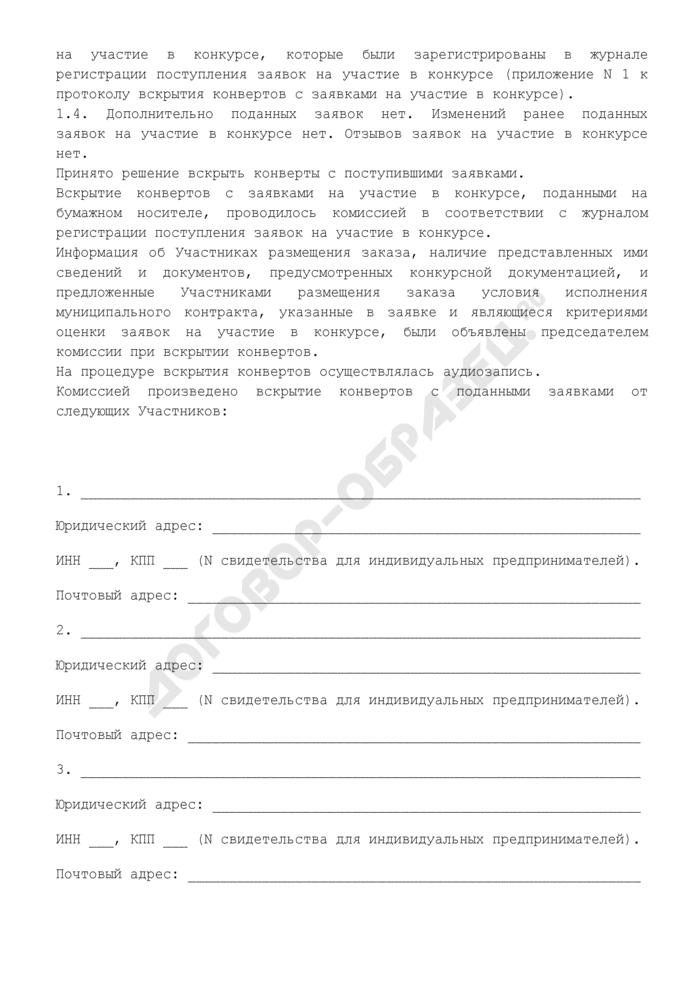 Протокол заседания комиссии по вскрытию конвертов с конкурсными заявками на право заключения муниципального контракта в г. Протвино Московской области. Страница 3