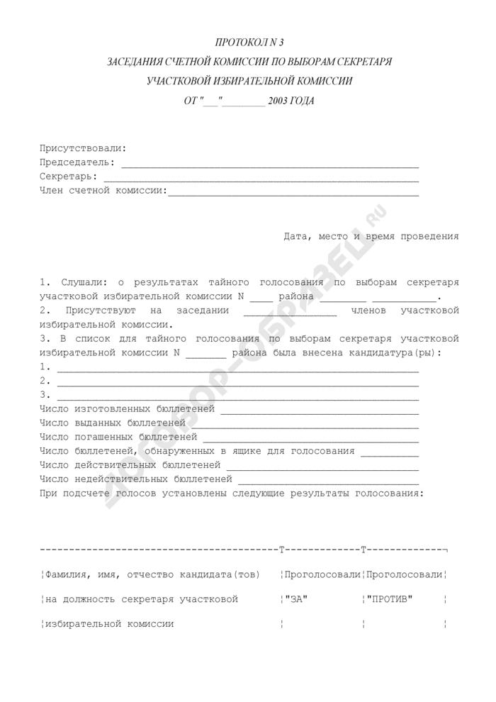 Протокол заседания счетной комиссии по выборам секретаря участковой избирательной комиссии. Страница 1