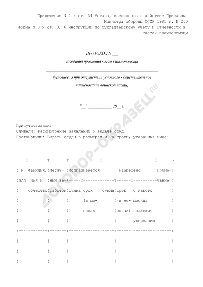 Протокол заседания правления кассы взаимопомощи при воинской части. Форма N 3. Страница 1