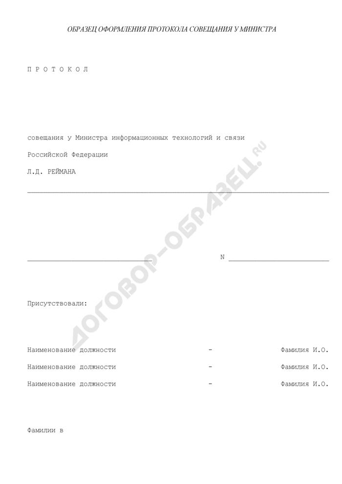 Образец оформления протокола совещания у Министра информационных технологий и связи Российской Федерации. Страница 1