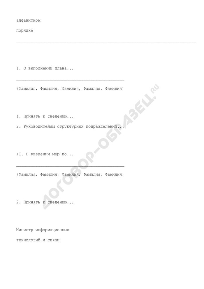 Образец оформления протокола совещания у Министра информационных технологий и связи Российской Федерации. Страница 2