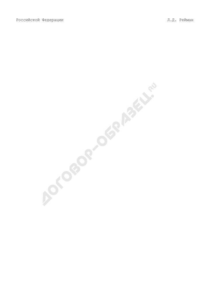 Образец оформления протокола совещания у Министра информационных технологий и связи Российской Федерации. Страница 3