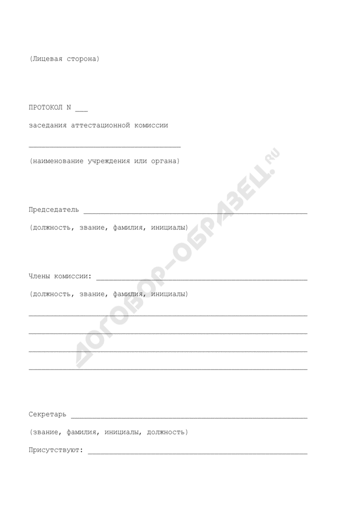 Протокол заседания аттестационной комиссии. Страница 1