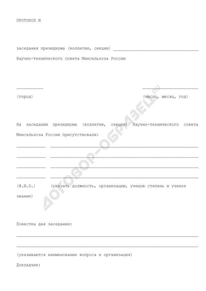 Протокол заседания президиума (коллегии, секции) Научно-технического совета Минсельхоза России. Страница 1