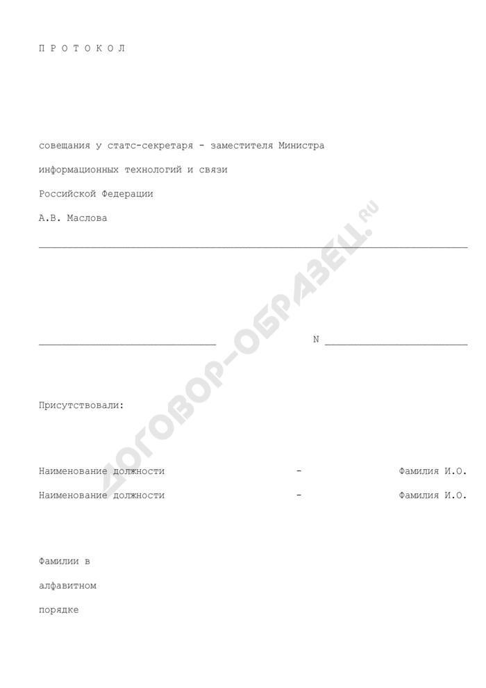 Образец оформления протокола совещания у статс-секретаря - заместителя Министра информационных технологий и связи Российской Федерации. Страница 1