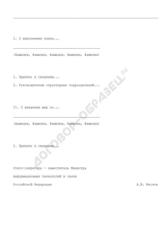 Образец оформления протокола совещания у статс-секретаря - заместителя Министра информационных технологий и связи Российской Федерации. Страница 2
