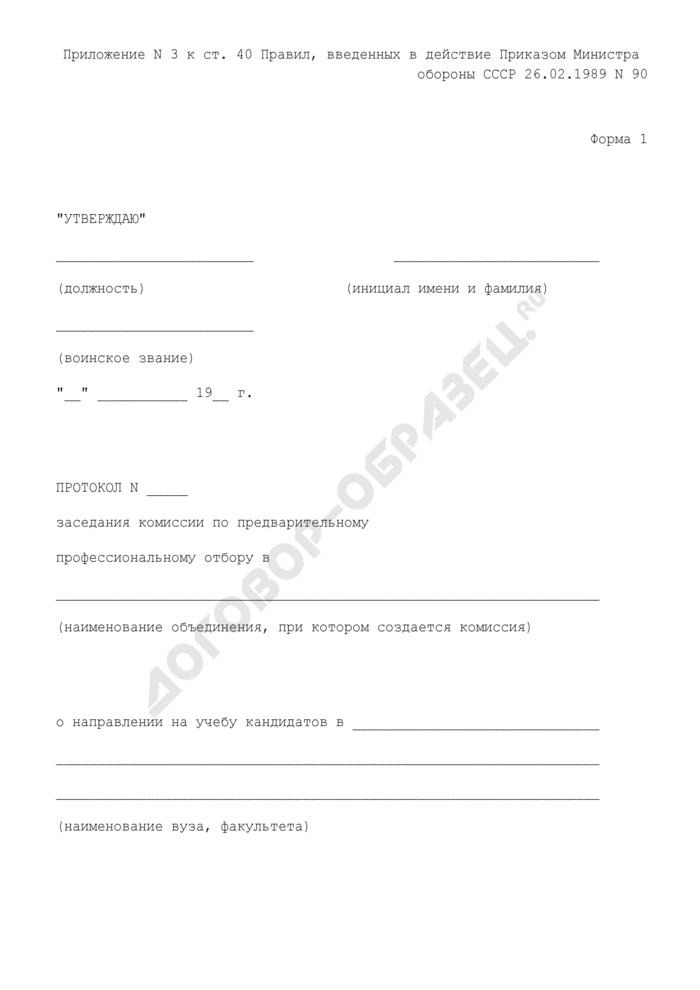 Протокол заседания комиссии по предварительному профессиональному отбору в военно-учебное заведение Министерства обороны СССР. Форма N 1. Страница 1