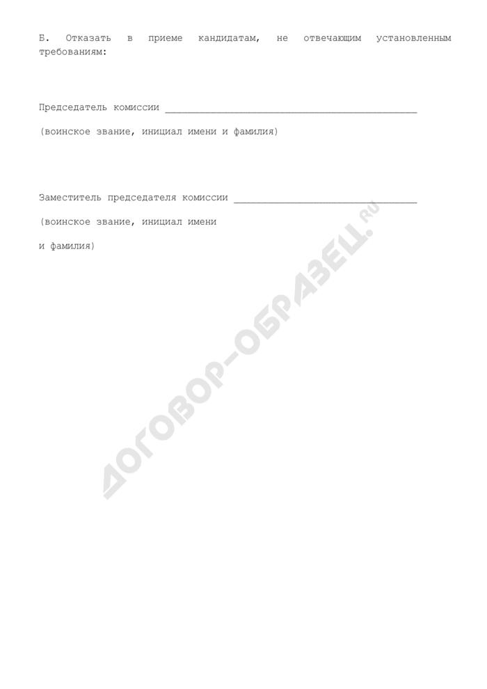 Протокол заседания приемной (республиканской приемной) комиссии о приеме (отказе в приеме) на учебу в военно-учебные заведения Министерства обороны СССР. Страница 3