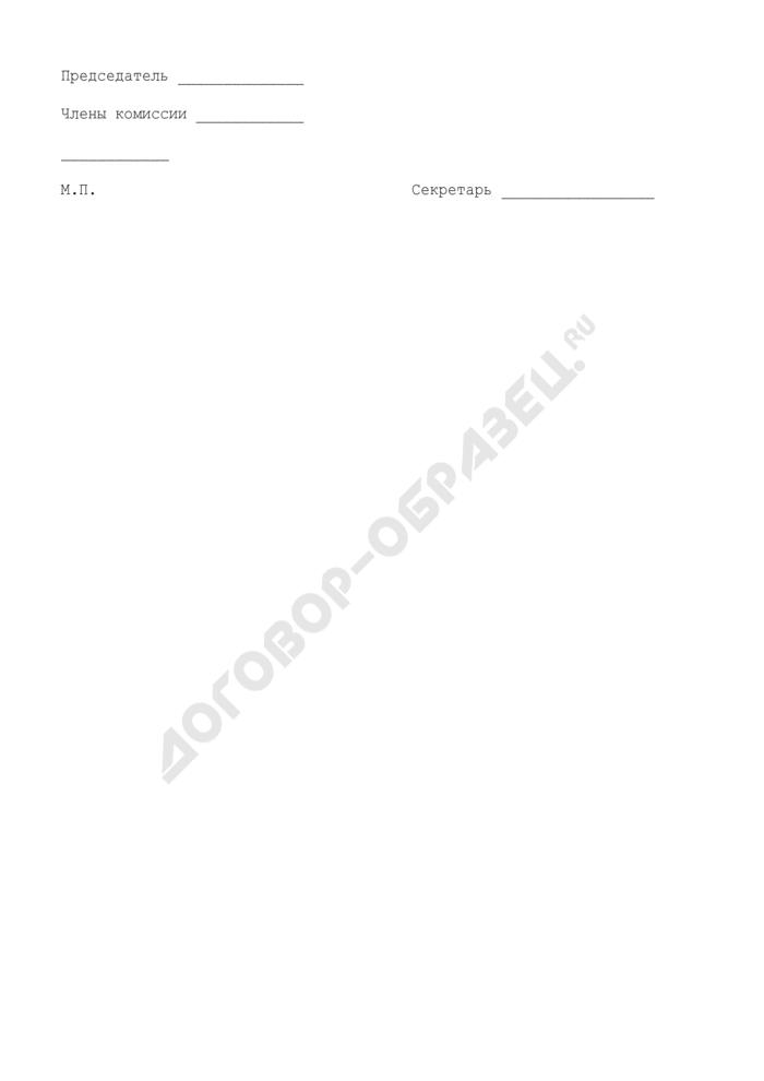 Протокол заседания экзаменационной комиссии на право управления маломерным судном. Страница 3