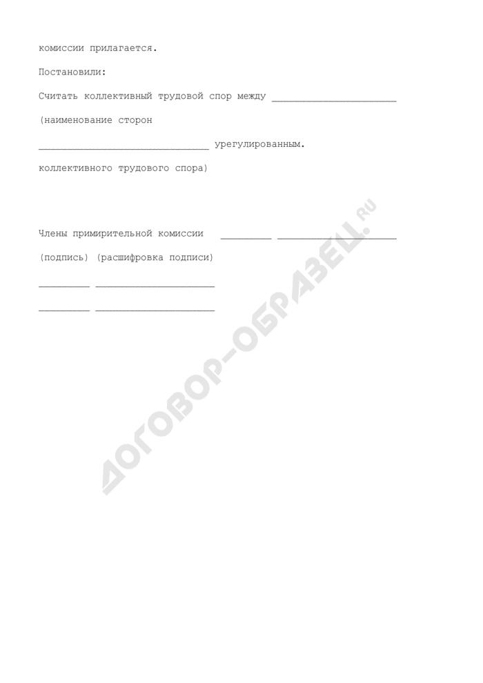 Протокол заседания примирительной комиссии по рассмотрению коллективного трудового спора. Страница 2