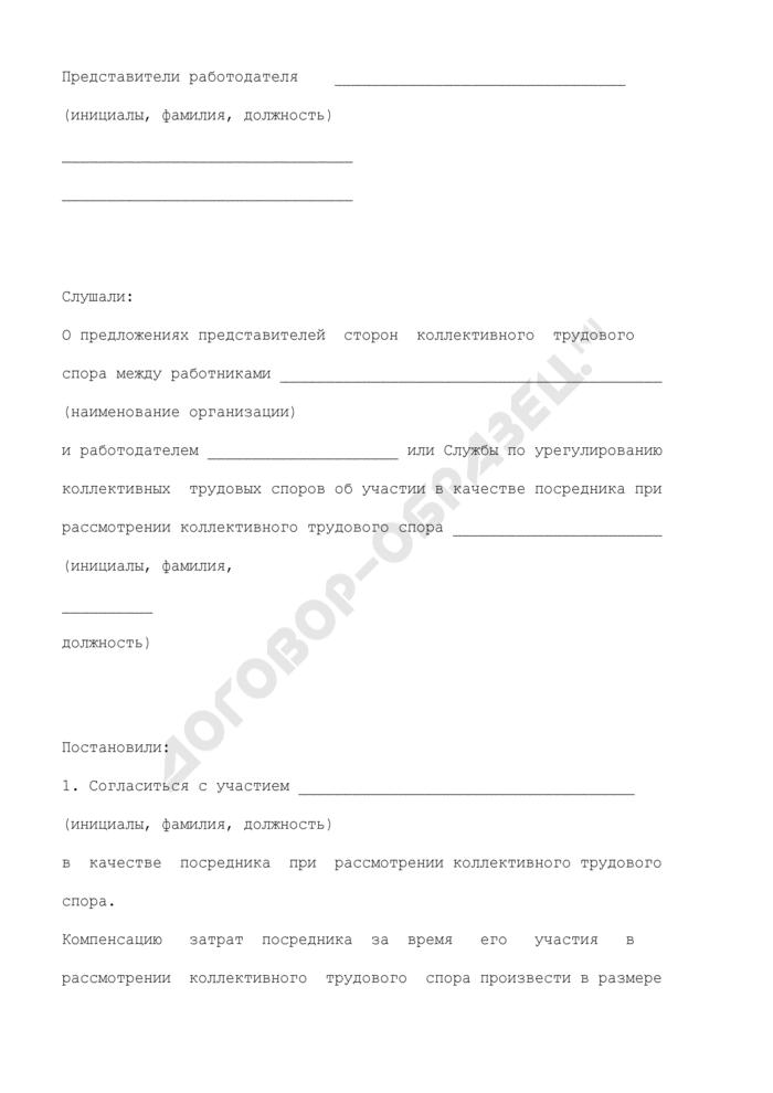 Протокол заседания представителей сторон коллективного трудового спора между работниками и работодателем или службы по урегулированию коллективных трудовых споров. Страница 2