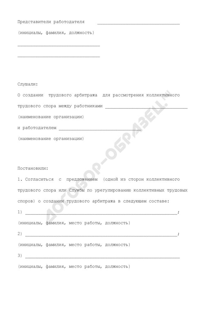 Протокол заседания представителей сторон коллективного трудового спора. Страница 2
