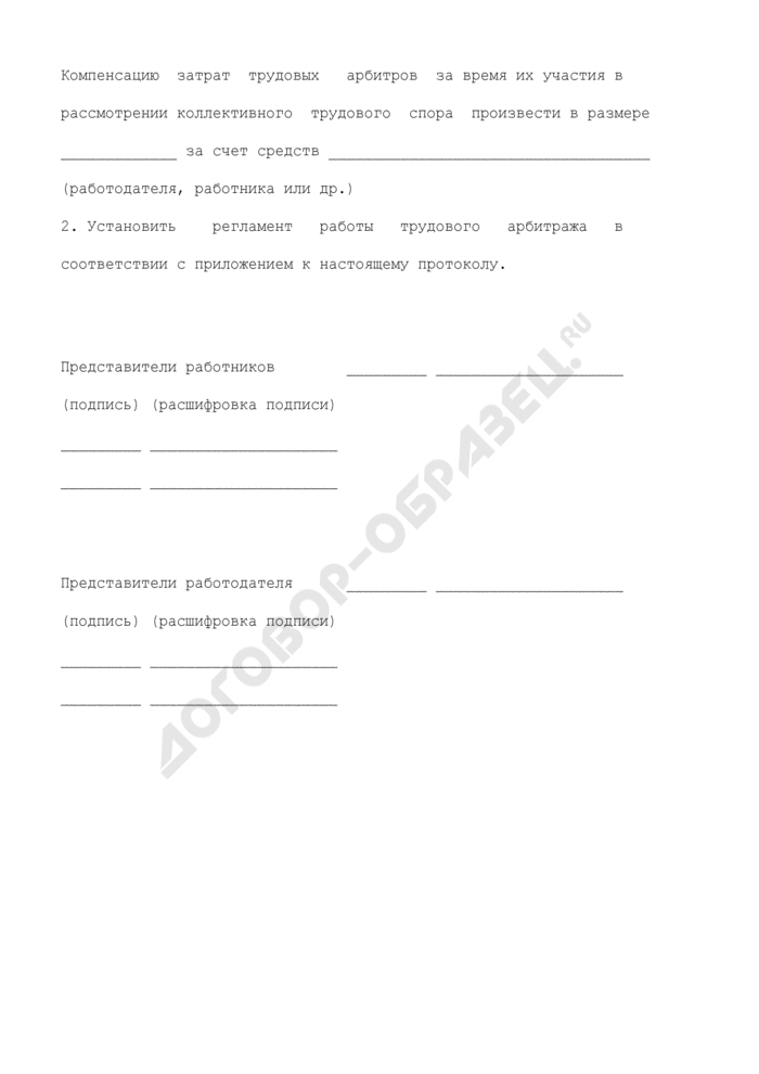 Протокол заседания представителей сторон коллективного трудового спора. Страница 3