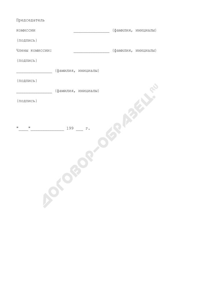 Протокол заседания комиссии по проверке знаний по охране труда у руководителей и специалистов организации или предприятия для получения лицензии на осуществление предпринимательской деятельности. Страница 2