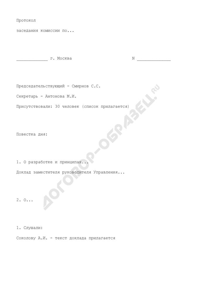 Протокол заседания комиссии по делопроизводству в Федеральной службе по надзору в сфере защиты прав потребителей и благополучия человека. Страница 1