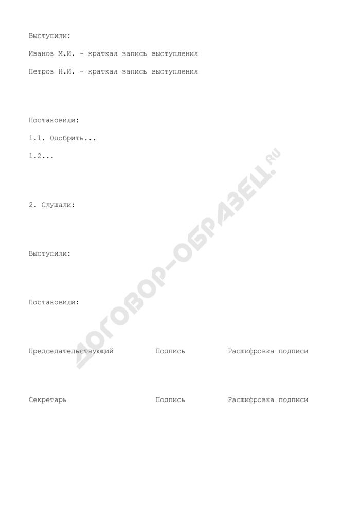 Протокол заседания комиссии по делопроизводству в Федеральной службе по надзору в сфере защиты прав потребителей и благополучия человека. Страница 2