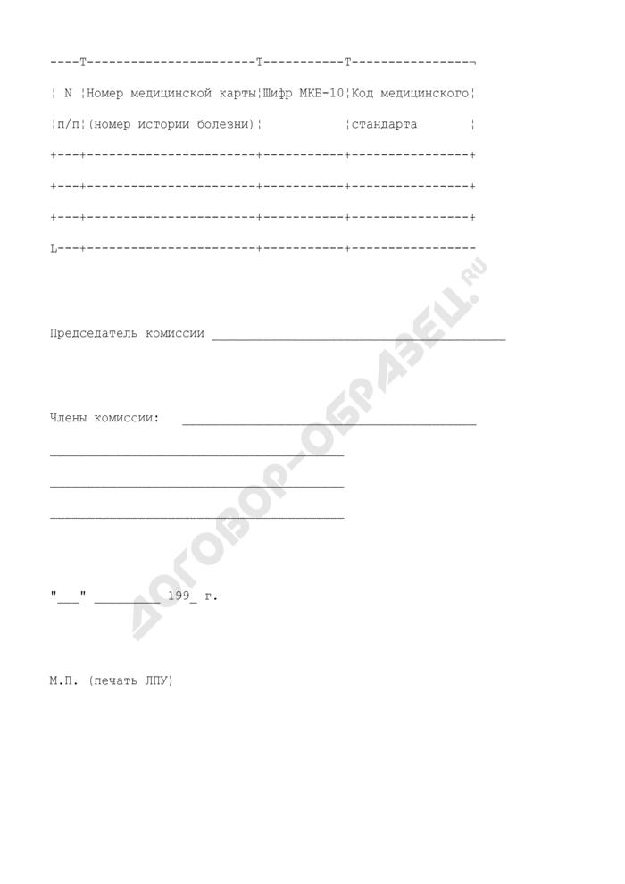 Протокол заседания клинико-экспертной комиссии при наличии в счетах-фактурах ЛПУ г. Москвы на иногородних пациентов заболеваний (диагнозов), не вошедших в перечень медицинских стандартов. Страница 2